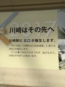 kawakaki-station
