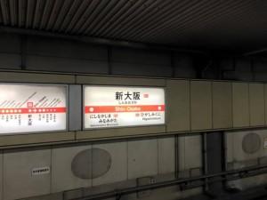 shinosaka