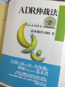 ADR-Law&Arbitration