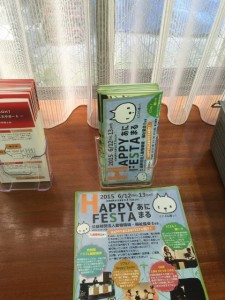 happyfesta