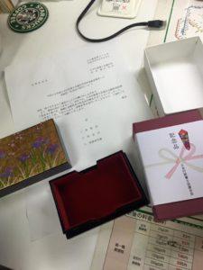 meishiire