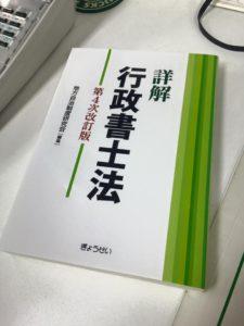 syoukai-gyoseisyoshihou